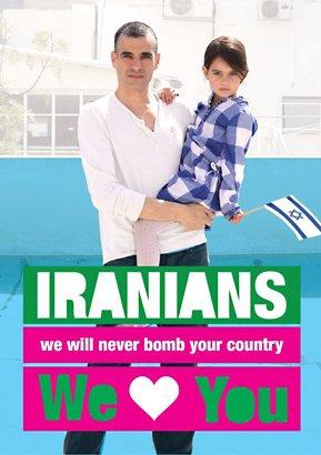 ronny israel iran